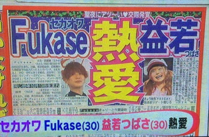 Fukaseと益若つばさ